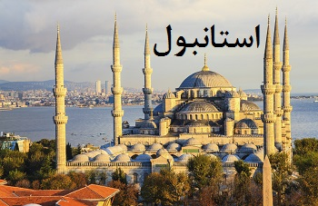 blue-mosque-or-sultna-ahmed-mosque-in-استانبولistanbul